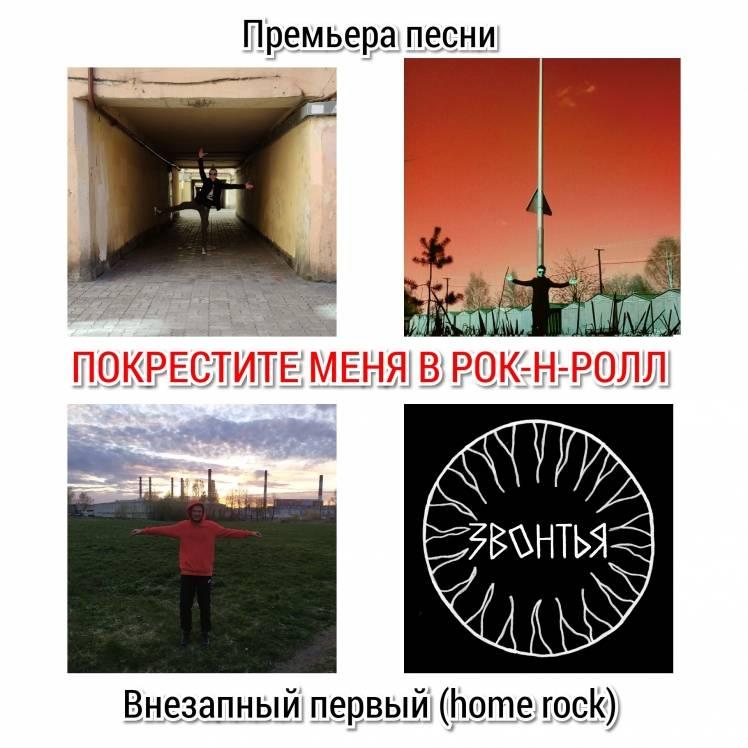 ЗВОНТЬЯ-Покрестите меня в рок-н-ролл