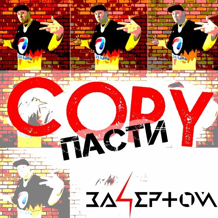 За4ертой-Copy Пасти