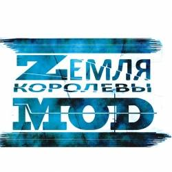 Zемля Королевы Моd-Zаноза