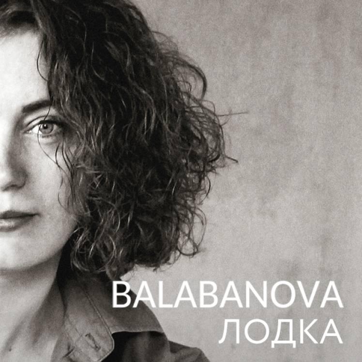 balabanova-Лодка