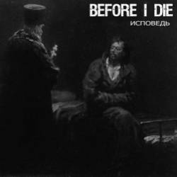 before i die-исповедь