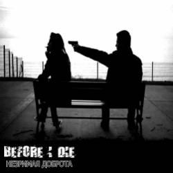 before i die-незримая доброта