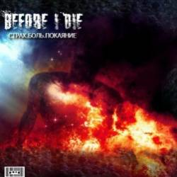 before i die-страхбольпокаяние