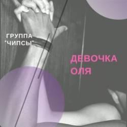 группа Чипсы-Девочка Оля