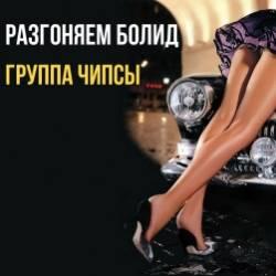 КВЭНДИ-Увертюра