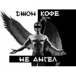 группа: Джон Кофе - Не ангел