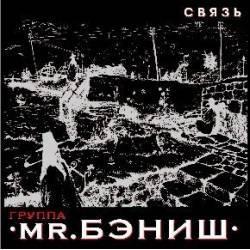 группа Mr.БЭНИШ - Ночь