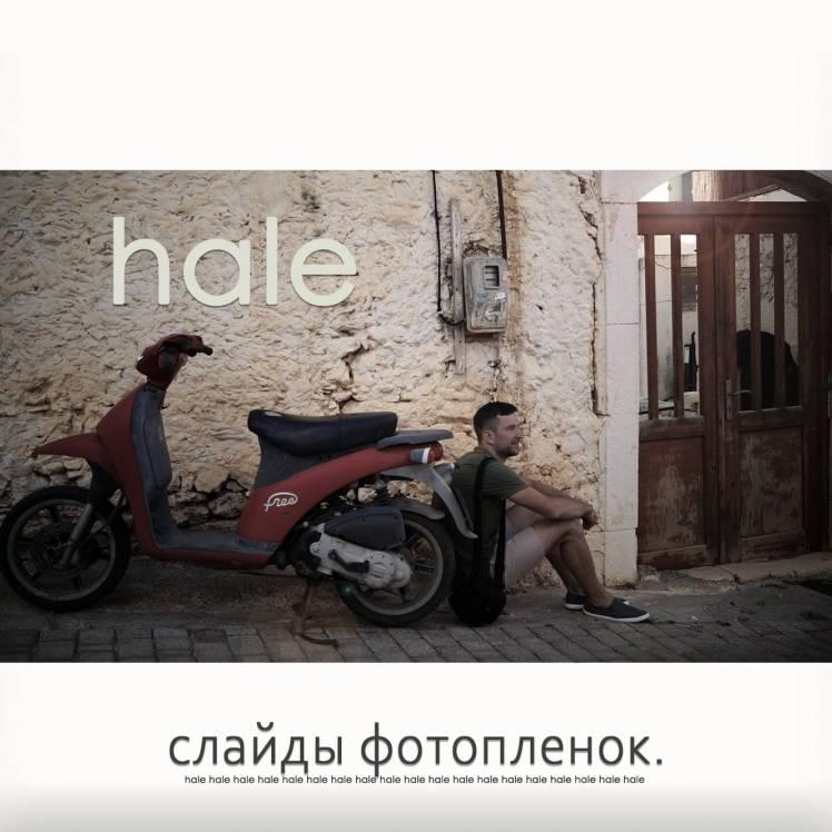 hale-Слайды фотоплёнок