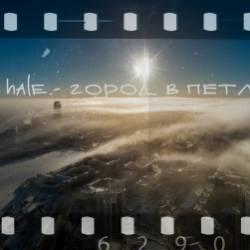hale-город в петле
