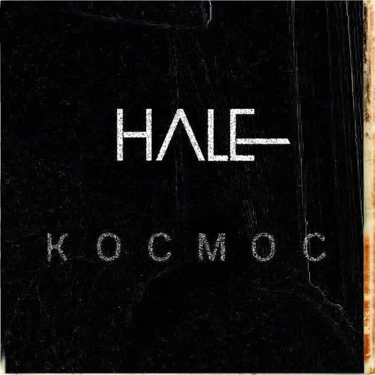 hale-космос