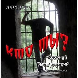 Начальник ЖЭКА и Андрей Худой Васильев (ДДТ, Разные Люди) - Кто ты?