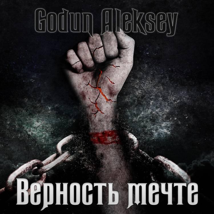 Годун Алексей-Верность мечте