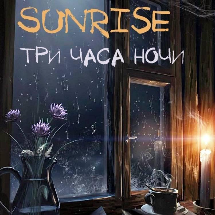 SunriseGroup-Три часа ночи