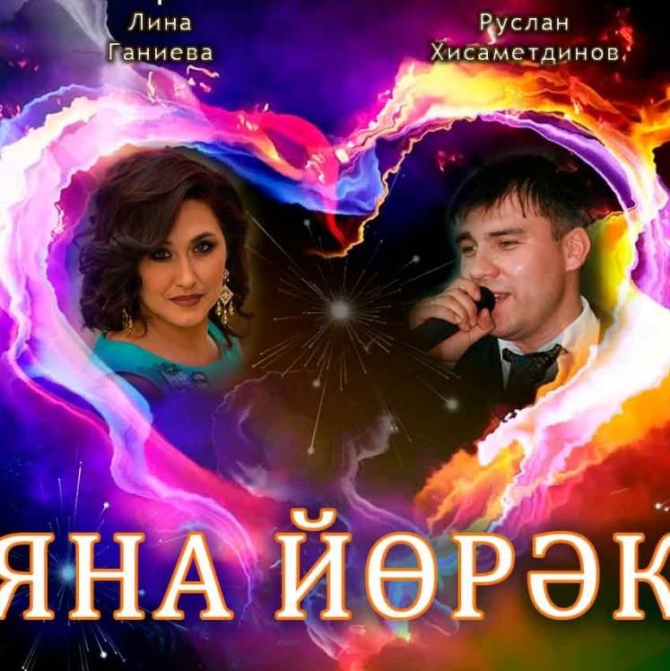 Лина Ганиева, Руслан Хисаметдинов - Яна йорек