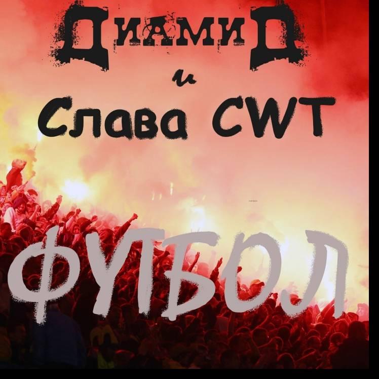 Диамид feat Слава CWT-Футбол