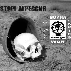 Крики Джа - Война(Стоп Агрессия)