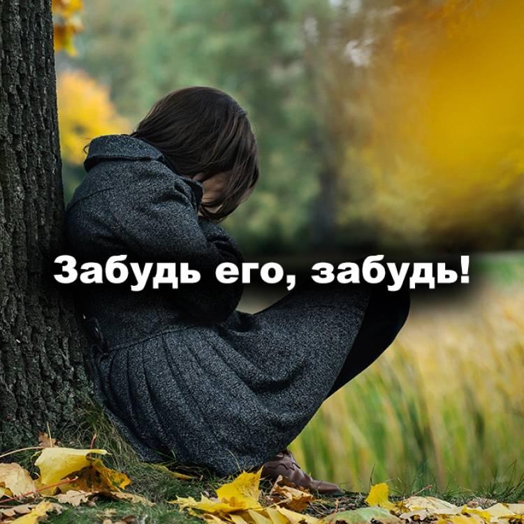 Сергей Вернесс-Забудь его забудь