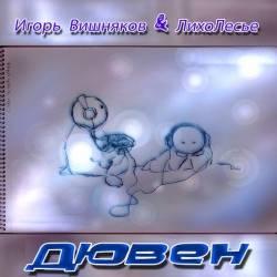 Игорь Вишняkoff и ЛихоЛесье-Бабочка