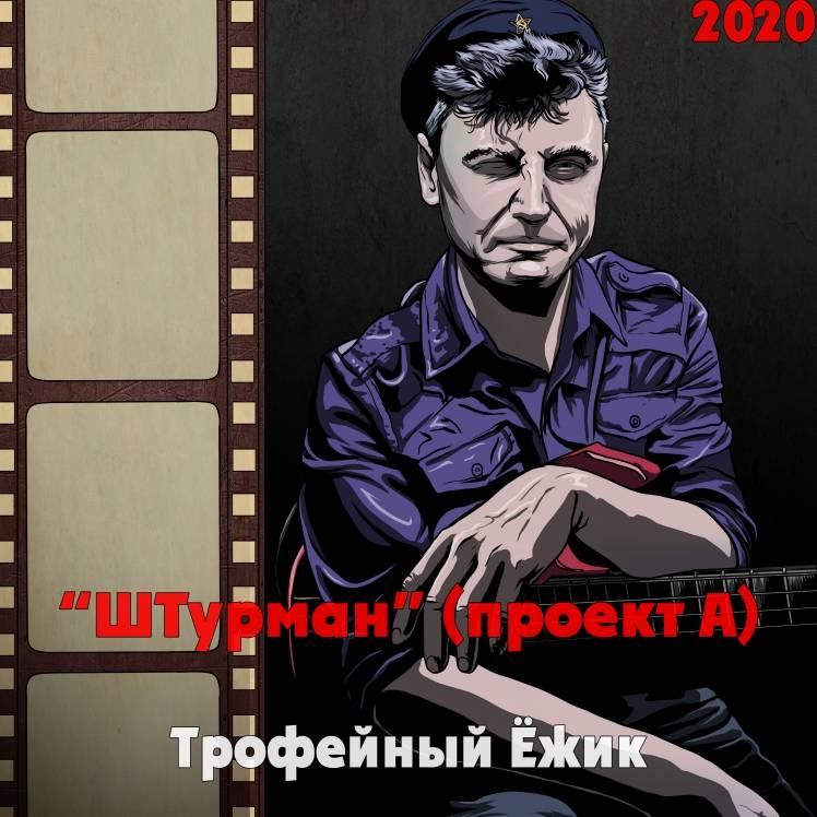 группа ШТурман-Трофейный Ёжик