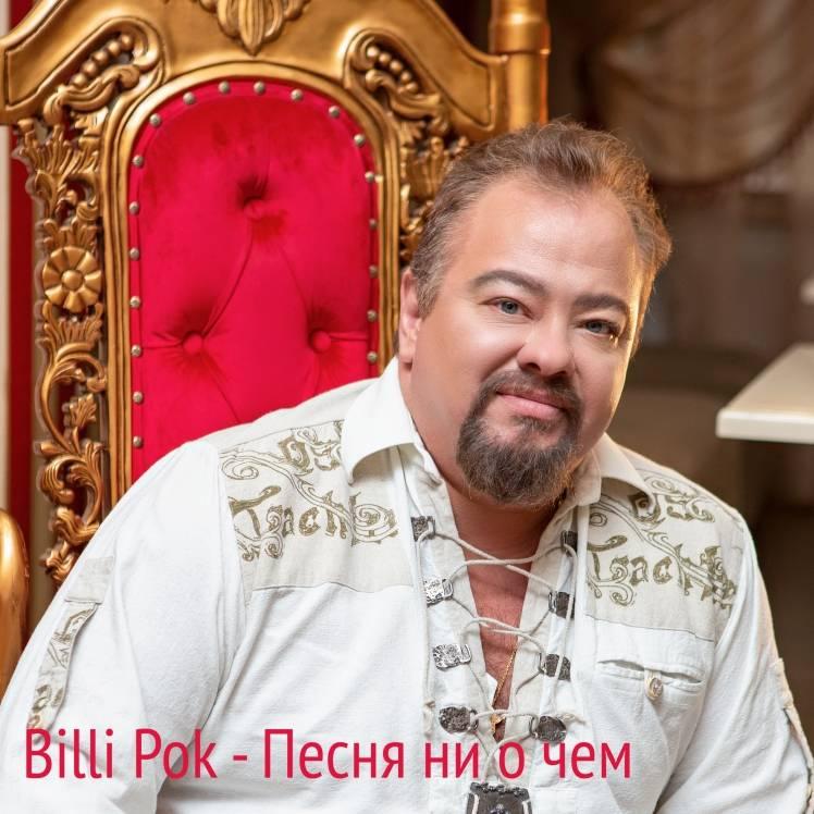 Филипков Вадим Владимирович-Песня ни о чем