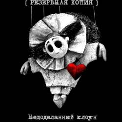РЕЗЕРВНАЯ КОПИЯ-Недоделанный клоун