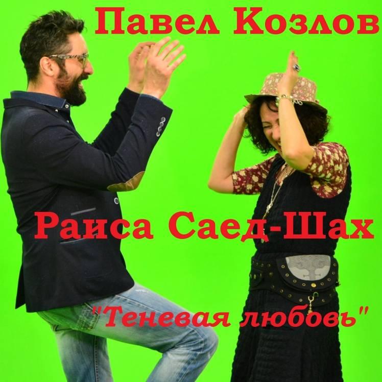 Павел Козлов и Раиса Саед-Шах - Теневая любовь