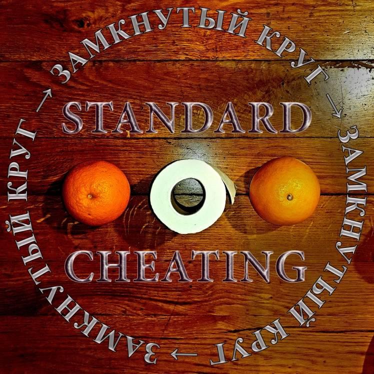Standard Cheating - Замкнутый круг (Remastered)