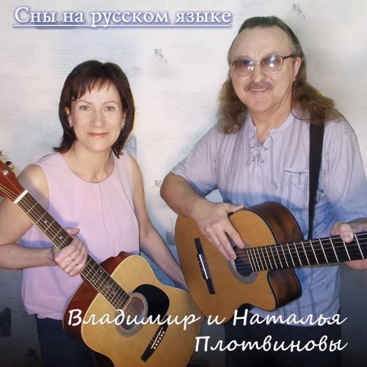 ПлотвИнов Владимир-Едем домой