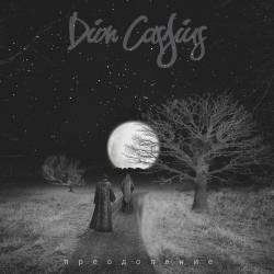 Dion Cassius-Грех