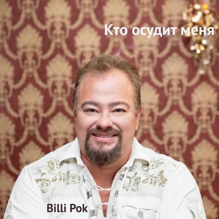 Филипков Вадим Владимирович-Кто осудит меня