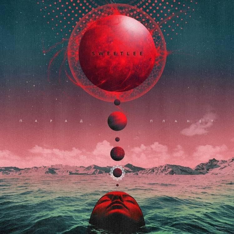 Sweetlee-Парад планет