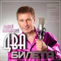 Андрей Якиманский-Два билета