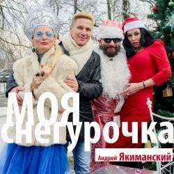 Андрей Якиманский Павел Шубин грShuba-Duba-Моя снегурочка