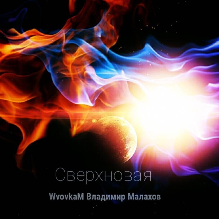 WvovkaM Владимир Малахов-Сверхновая