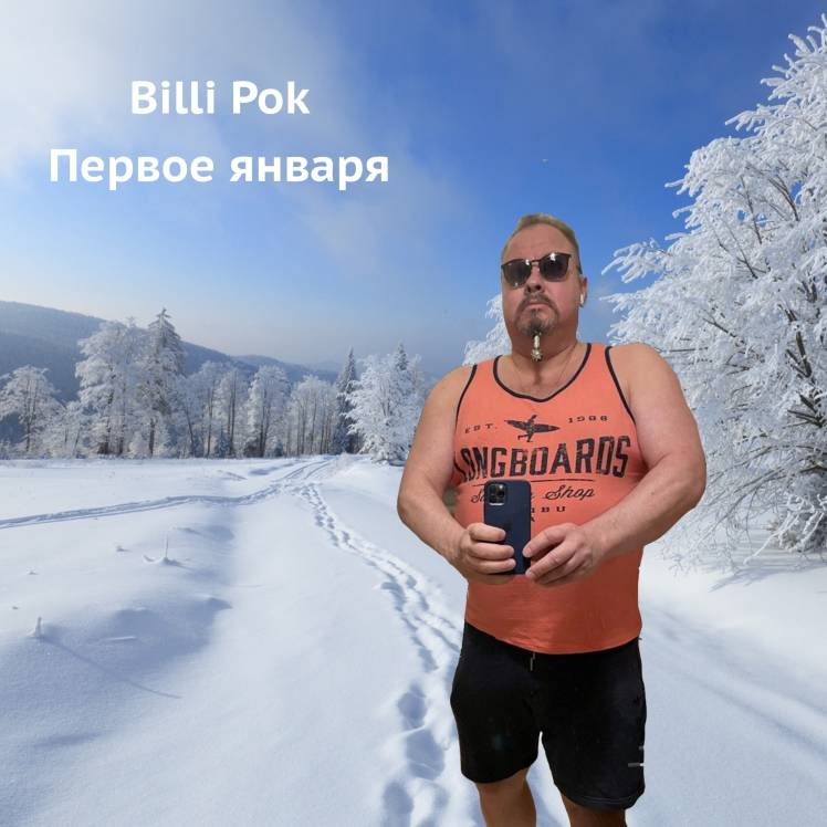 Филипков Вадим Владимирович-Новогодняя
