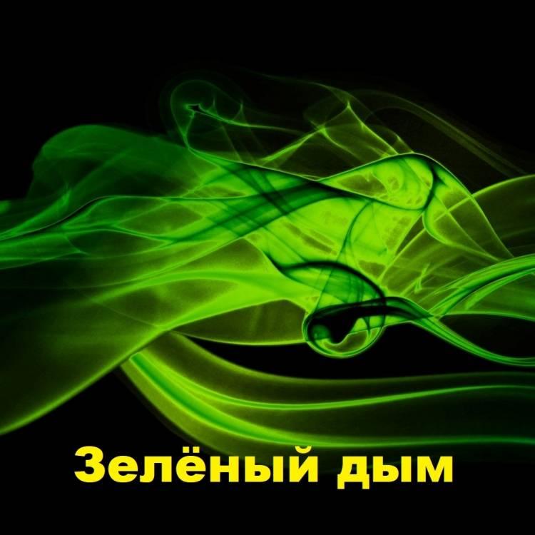 Самарский ИЮ-Зеленый дым