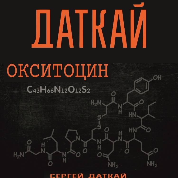 Сергей Даткай-Окситоин