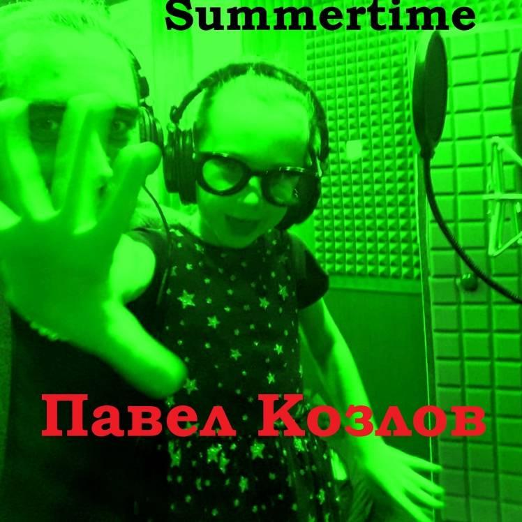 Павел Козлов-Summertime