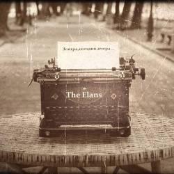 The Elans-Завтрасегоднявчера
