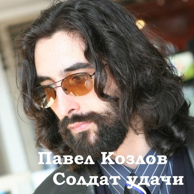 Павел Козлов-Солдат удачи