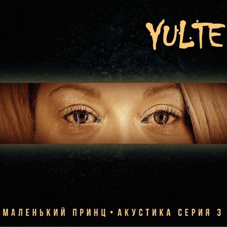 Yulte-Волки