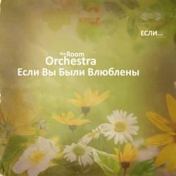 The Room Orchestra - Если Вы Были Влюблены
