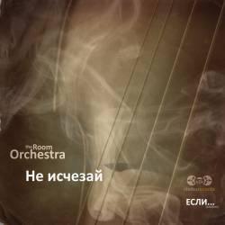 The Room Orchestra - Не исчезай